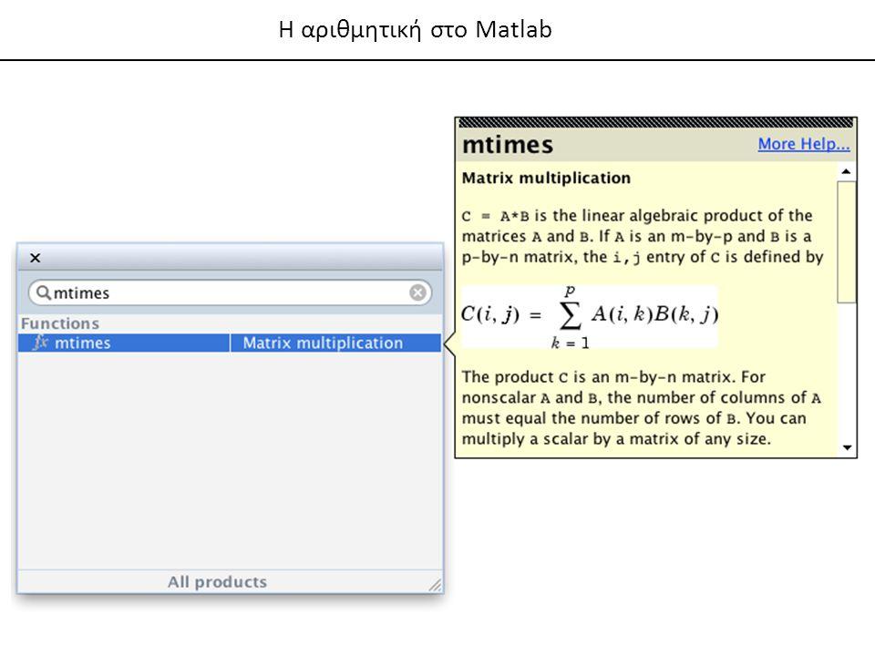 a+b a-b a*b Η αριθμητική στο Matlab a=[ 1 3 5] b=[ 0 2 4]